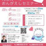 土井和也から先生方へのおんがえしセミナー